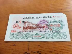 江苏省南通市海安县轧钢厂企业短期融资券8*年100圆非粮票布票