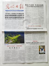 光明日报2019年7月19日,记者再走长征路——红军的亲人。