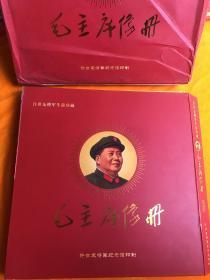 毛主席像册 .. [许世友将军生前珍藏。仅印500册 ]