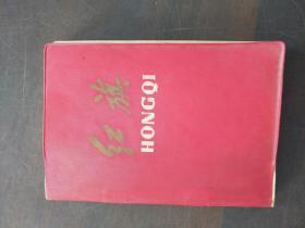 红旗老笔记本