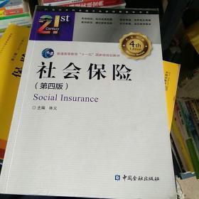社会保险(第四版)