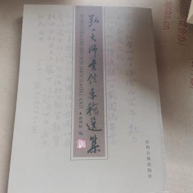 弘一大师书信手稿选集