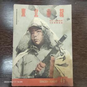 稀见珍品,《东北画报》,东北人民解放军三年战绩专号。毛主席朱德林彪大幅整版照片,其中大量战场照片收入革命军事博物馆。民国38年1月东北解放区初版,16开品好