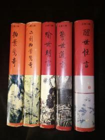 三言两拍,共五册全套,1996一版一印