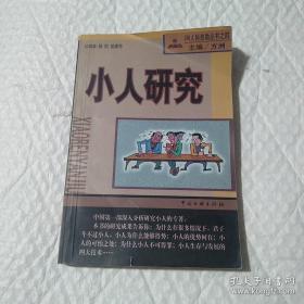 小人研究:JR人际自助丛书之四