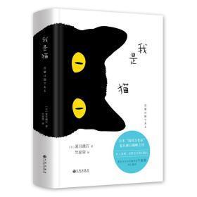 夏目漱石:我是猫