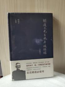 胡适之先生晚年谈话录(典藏本)