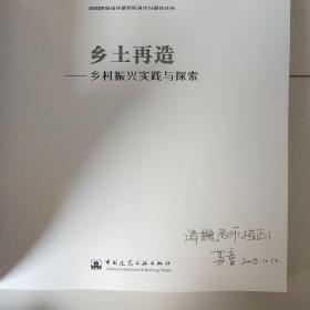 乡土再造乡村振兴实践与探索(作者苏童签赠本)