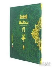 月华(16开精装 全十册)