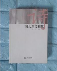 湖北新诗精选