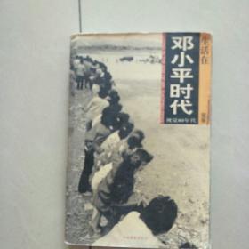 生活在邓小平时 -视觉80年代