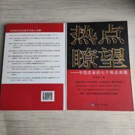 热点瞭望:中国改革的七个焦点命题