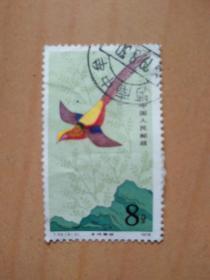 面值4.2元中国鸟信销邮票