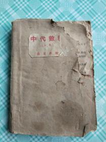 民国35年8月初版,民国35年12月再版 开明新编初中代数教本(上册)