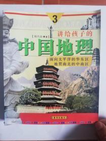 讲给孩子的中国地理3