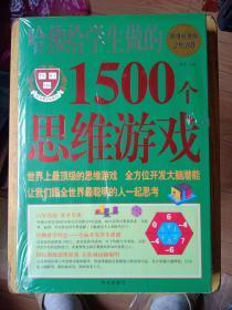 哈佛给学生做的1500个思维游戏   正版塑封
