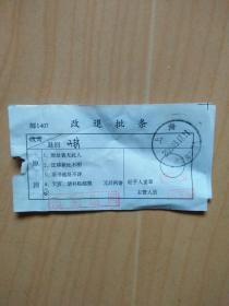 """盖""""上海2020.03.17.11北艾路收寄1""""邮戳的改退批条"""