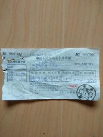"""盖""""河南中牟1963.3.5(3)""""邮戳的杂志费收据"""