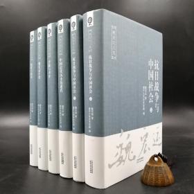 中国现代史学界巨擘,96岁魏宏运先生5册签名+5册钤印《魏宏运文集》(精装,全5卷6册)