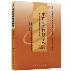 自考教材00661 0661中外新闻作品研究 2000年版 汤世英