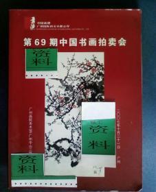 中国嘉德第69期中国书画拍卖会图录 2007-10月秋拍名家书画书法图录(关山月 黎雄才 卢光照 林墉 等部分作者介绍在内)