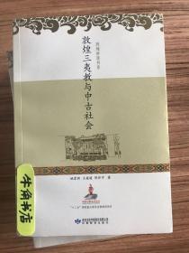 敦煌三夷教与中古社会