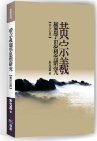台版【现货】黄宗羲儒学思想研究 / 朱光磊