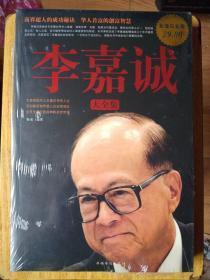 李嘉诚大全集   正版塑封