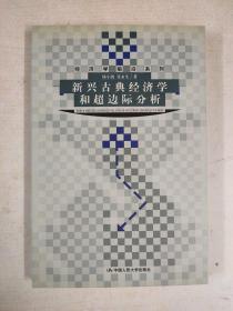 经济学前沿系列:新兴古典经济学和超边际分析