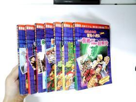 超级成长版冒险小虎队 : 7册合售(见图)、(内含4张解密卡)