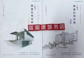 工程造价人员必备工具书系列 广联达算量应用宝典-土建篇+安装篇2件套 9787112240142 9787112250004 广联达课程委员会 中国建筑工业出版社