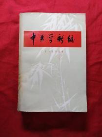 中医学新编(文革版)