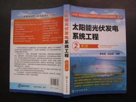太阳能光伏发电系统工程   第二版