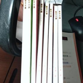 新华文摘2020年第1-第8期共八本,定价每册19元.售价120元