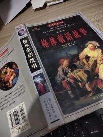 全译本  格林童话故事