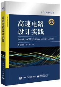 高速电路设计实践