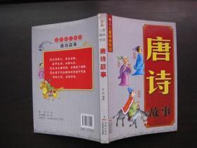 唐诗故事(拼音本)