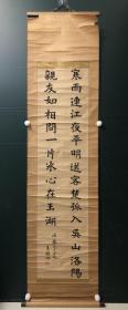 日本回流字画 原装旧裱  493号