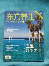 东方养生 2011-5