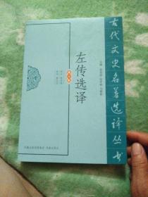 左传选译(修订版)