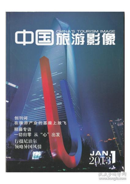 创刊号《中国旅游影像》2013年第1期