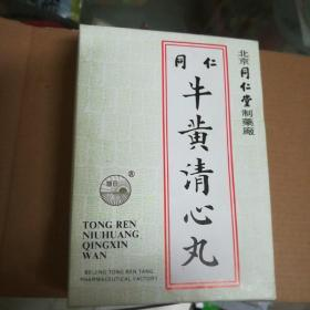 同仁:牛黄清心丸1998