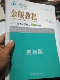 金版教程,2021高考科学复习创新方案(数学)