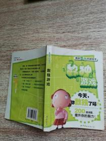 门萨益智系列·挑战智力的游戏书:数独游戏