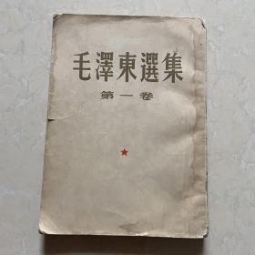 毛泽东选集  第一卷 竖版