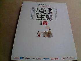 漫画中医(第1册)