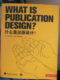 什么是出版设计:WHAT IS PUBLICATION DESIGN