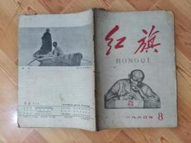 1960年红旗杂志