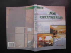 山西省建筑装饰工程预算定额2000版