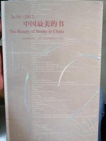 2010-2012中国最美的书(平装本)